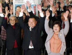 """Yoshikazu Shimabukuro, winner of the Nago mayoral election in Okinawa (center) shouts """"Banzai""""(Long live!) with his supporters. His left is…"""